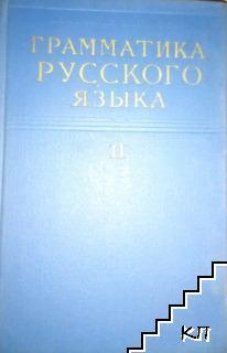 Грамматика русского языка. Том 2: Синтаксис. Часть 1