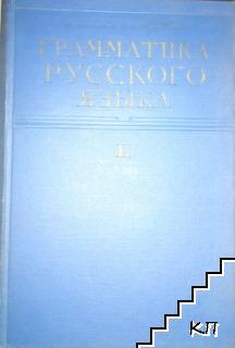 Грамматика русского языка. Том 2: Синтаксис. Часть 2