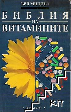 Библия на витамините