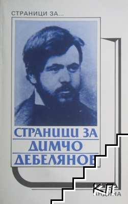 Страници за Димчо Дебелянов