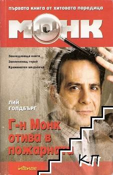 Монк: Г-н Монк отива в пожарната