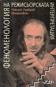 Феноменология на режисьорската интерпретация