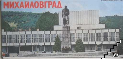 Михайловград. План-указател / Михайловградски окръг