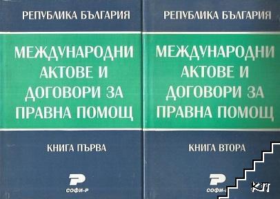 Международни актове и договори за правна помощ. Том 1-2