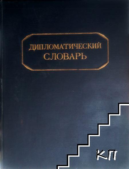 Дипломатический словарь в двух томах. Том 2: Л-Я