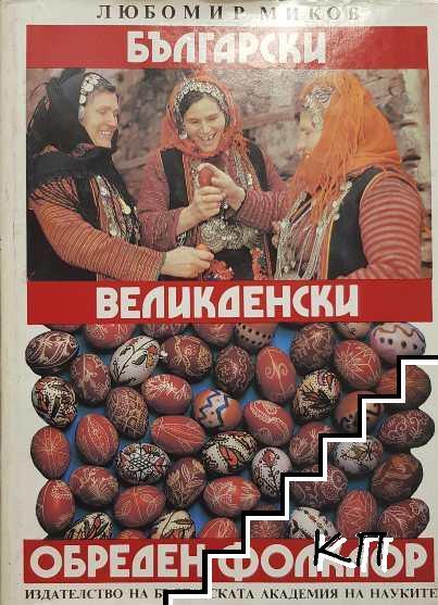 Български великденски обреден фолклор