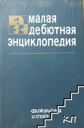 Малая дебютная энциклопедия