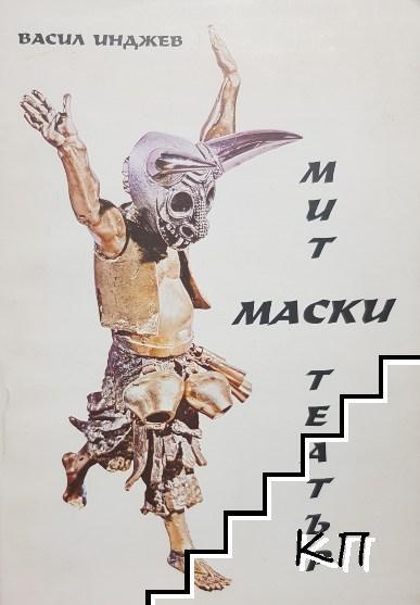 Мит. Маски. Театър