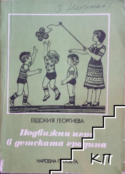 Подвижни игри в детската градина