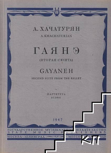 Гаянэ / Gayaneh