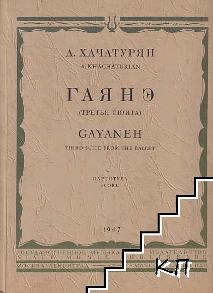 Гаянэ / Gayaneh (Допълнителна снимка 1)