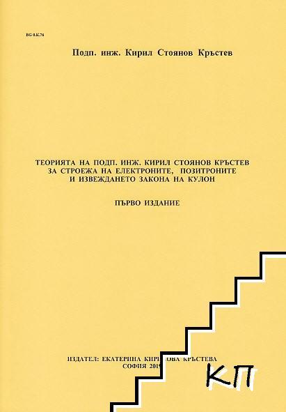 Теорията на подп. инж. Кирил Стоянов Кръстев за строежа на електроните, позитроните и извеждането на закона на Кулон