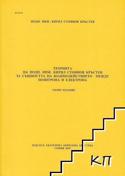 Теорията на подп. инж. Кирил Стоянов Кръстев за същността на взаимодействието между позитрона и електрона