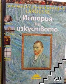 Юношеска енциклопедия Larousse: История на изкуството