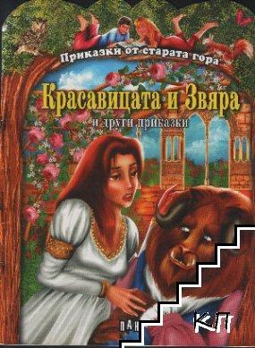 Красавицата и звяра и други приказки