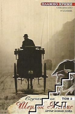 Случаите на Шерлок Холмс. Том 2