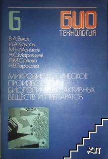 Биотехнология. Книга 6: Микробиологическое производство биологически активных веществ и препаратов