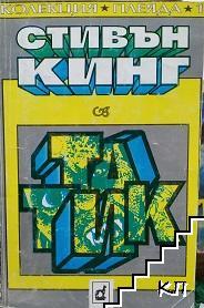 Татик