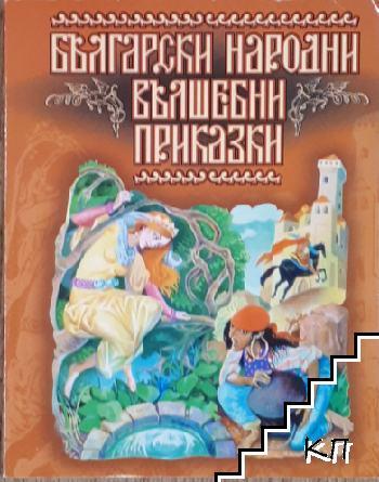 Български народни вълшебни приказки