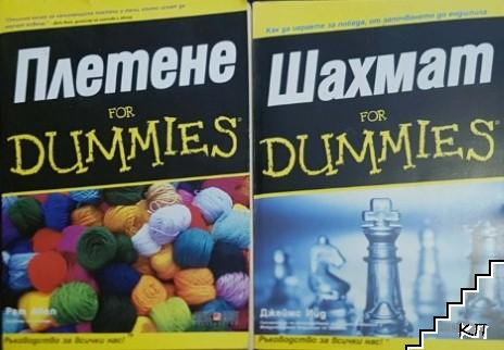 Плетене for Dummies / Шахмат for Dummies
