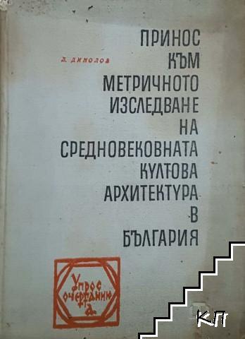 Принос към метричното изследване на средновековната култова архитектура в България