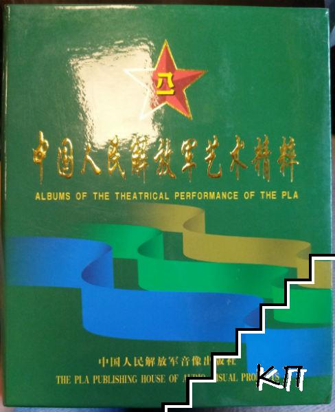 Albums of the Theatrical Performance of the PLA