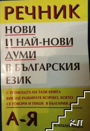Речник на нови и най-нови думи в българския език: А-Я