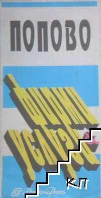Попово. Фирми и услуги
