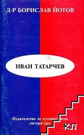 Иван Татарчев