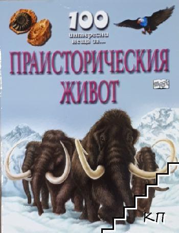 100 интересни неща за... праисторическия живот