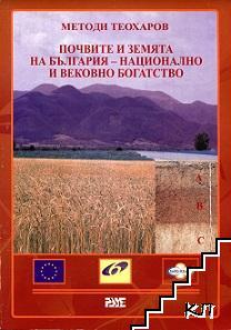 Почвите и земята на България - национално и вековно богатство