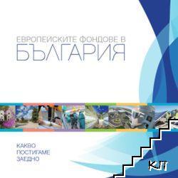 Европейските фондове в България