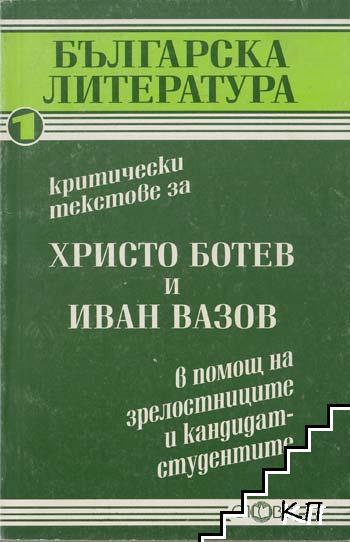 Българска литература. Част 1: Критически текстове за Христо Ботев и Иван Вазов