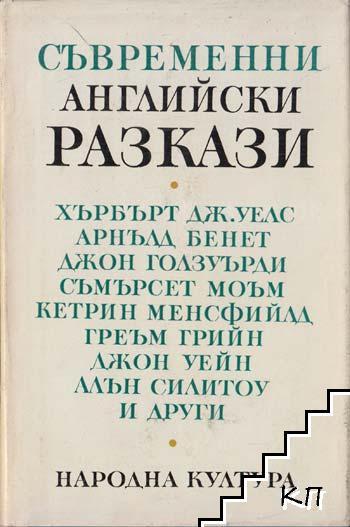 Съвременни английски разкази
