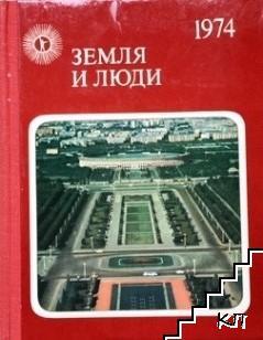 Земля и люди. 1974