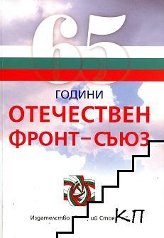65 години Отечествен фронт - съюз