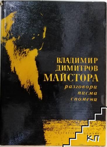 Владимир Димитров-Майстора. Разговори, писма, спомени