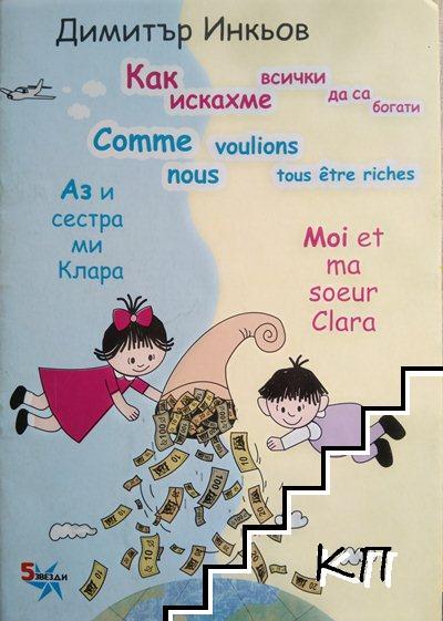 Аз и сестра ми Клара: Как искахме всички да са богати / Moi et ma soeur Clara: Comme nous voulions tous etre riches