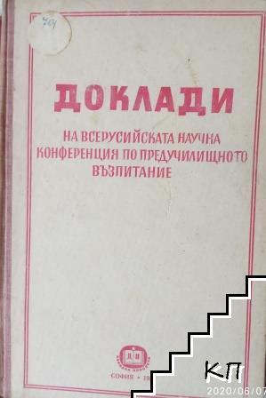 Доклади на Всерусийската научна конфртенция по предучилищното възпитание