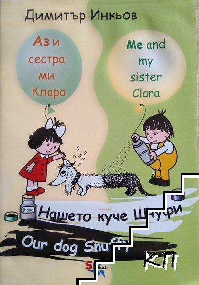 Аз и сестра ми Клара: Нашето куче Шнуфи / Me and my sister Clara: Our dog Snuffi
