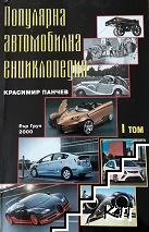 Популярна автомобилна енциклопедия. Том 1