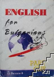 English for Bulgarians. Part 1