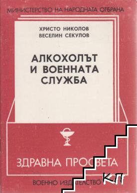 Алкохолът и военната служба