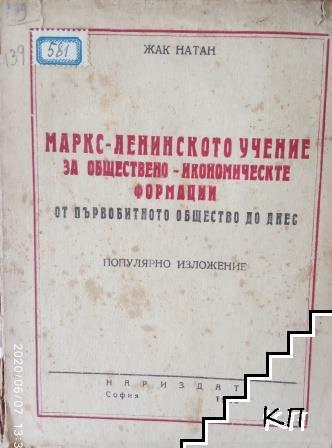 Маркс-ленинското учение за обществено-икономическите формации от първобитното общество до днес