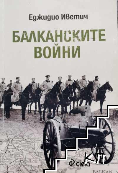 Балканските войни