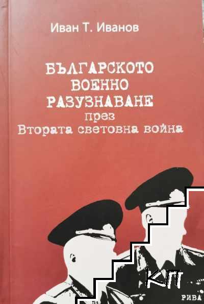 Българското военно разузнаване