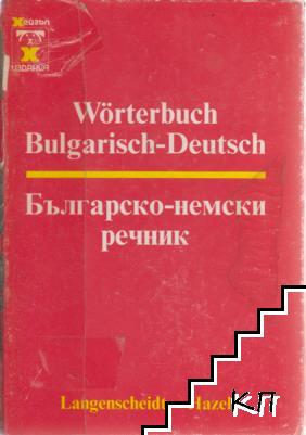 Wörterbuch bulgarisch-deutsch / Българско-немски речник