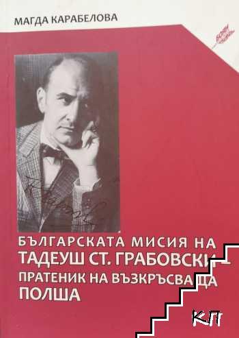 Българската мисия на Тадеуш Ст. Грабовски - пратеник на възкръсваща Полша