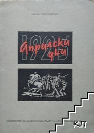 Априлски дни 1925