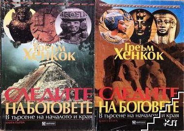 Следите на боговете. Книга 1-2